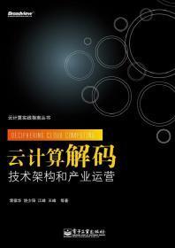 云計算解碼:技術架構和產業運營