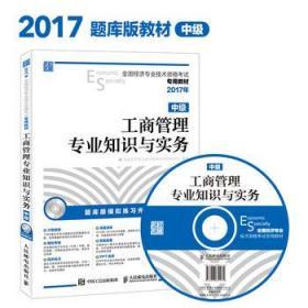 2017年全國經濟專業技術資格考試專用教材 工商管理專業知識與實務(中級)