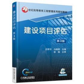 建設項目評估(第3版)