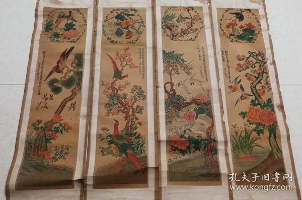 特價民國花鳥圖年畫四條屏一套天津源和印刷包老少見品種