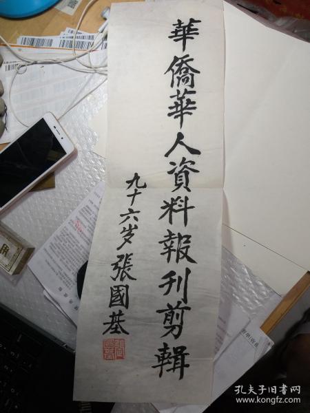 張國基 96歲墨跡,,長47厘米寬14厘米