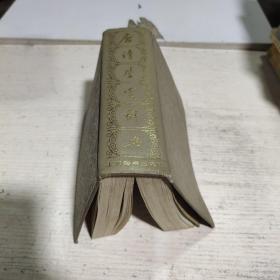 《唐诗鉴赏辞典》