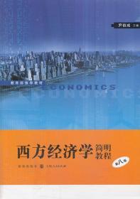 西方经济学简明教程 尹伯成 格致出版社 9787543222847