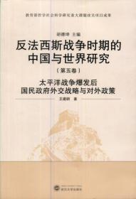 反法西斯战争时期的中国与世界研究(第5卷)太平洋战争爆发后国民政府外交战略与对外政策武汉大学王建朗9787307075306