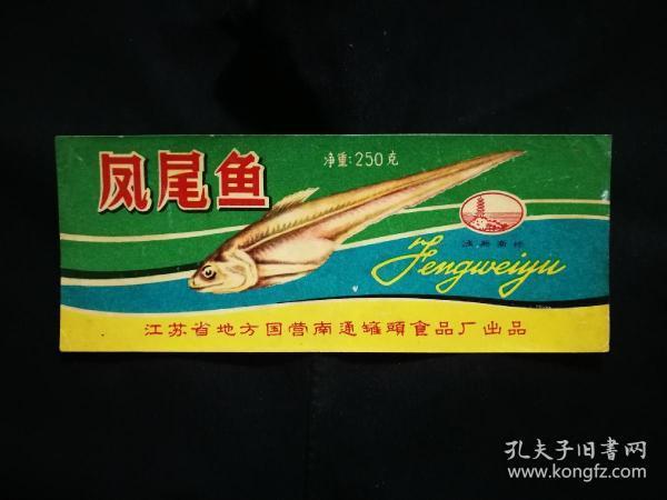 ●懷舊老商標:《鳳尾魚》南通罐頭廠出品【文革時期15X6】!