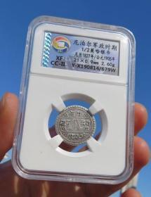 西藏 尼泊尔银币二分之一莫哈银币 丝路钱币 无名王专业钱币评级