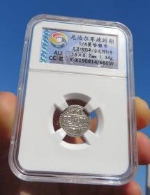 西藏尼泊尔银币 军政时期 四分之一1/4莫哈小银币 收藏级丝路钱币