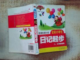 全彩小学生日记起步:2、3年级适用(新课标提分版)