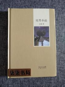比竹小品  (签名钤印)