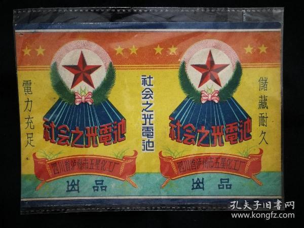●懷舊老廣告:《社會之光電池》瀘州五星化工廠出品【五十年代21X15公分】!