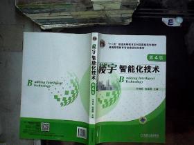楼宇智能化技术(第4版)
