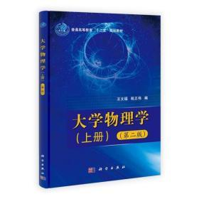 大学物理学(上册)(第二版)