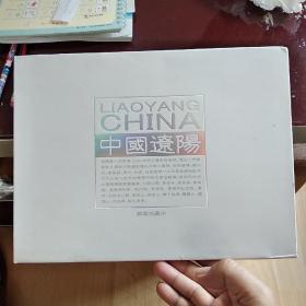 中国辽阳邮票珍藏册