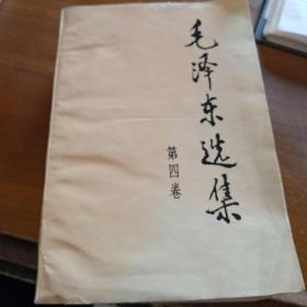 毛泽东选集1、2、4卷