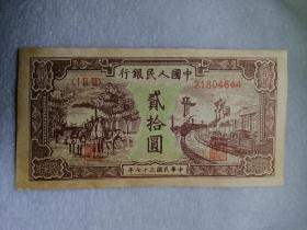 第一套人民币 贰拾元纸币 编号21804644
