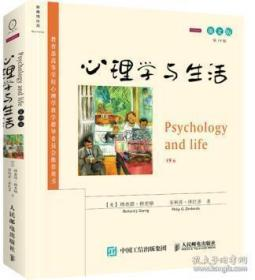 正版二手 心理学与生活(第19版,英文版)理查德格里格9787115409386