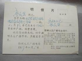 89年市林業局 廖友賢明信片