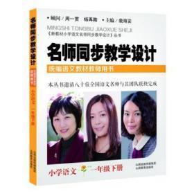 名师同步教学设计 小学语文(一年级下册)/《新教材小学语文名师同步教学设计》丛书