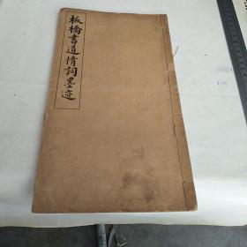 民國上海有正書局 《板橋書道情詞墨跡》