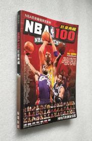 巨星典藏NBA100