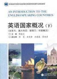 英语国家概况(下加拿大澳大利亚新西兰印度概况)