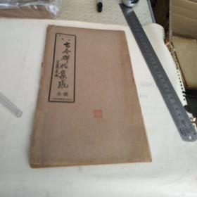 (一百五十種全部)古今碑帖集成 樣本【民國上海大眾書局】