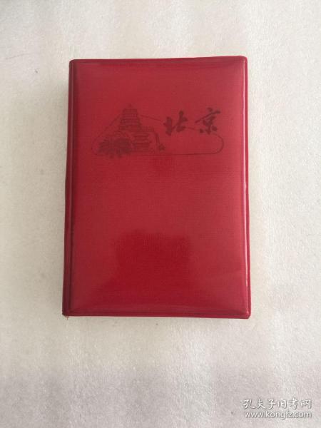 七十年代出品金鱼牌北京日记本 北京风景彩页 几未使用