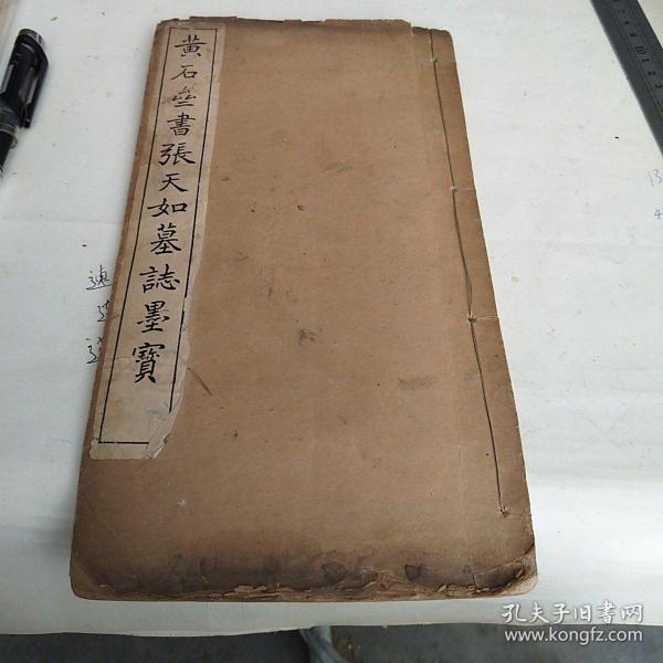 线装书 民国字帖《黄石亝书张天如墓志墨宝》