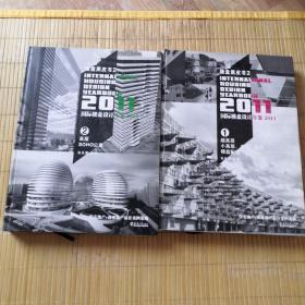 2011国际楼盘设计年鉴  ①超高层 小高层  多层 低层  楼盘配套  ②高层  SOHO公寓