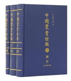 中国丛书综录(16开精装 全三册)