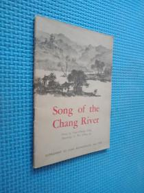《Song of the Chang River 长江之歌》碳画连环画 英文版 1958年