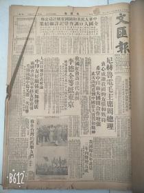 香港版文汇报1954年11月合订本(10.12.17号差5-8版)解放台湾,抗美援朝,大会等报道,内容精彩,喜欢的私聊