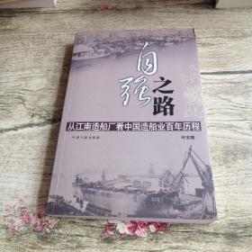 自强之路:从江南造船厂看中国造船业百年历程