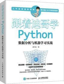 跟着迪哥学PYTHON数据分析与机器学习实战 唐宇迪 著 新华文轩网络书店 正版图书