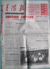 26、耒阳报2003.12.31日2开4版套红终刊号