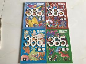 365夜故事图画本1-4(全四册)