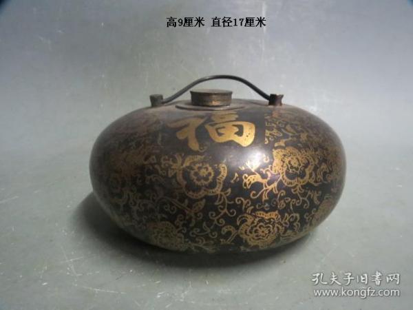 清代銅鎏金暖手爐