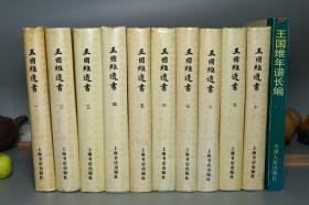 王国维遗书 上海书店