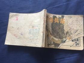 电影连环画 51号兵站