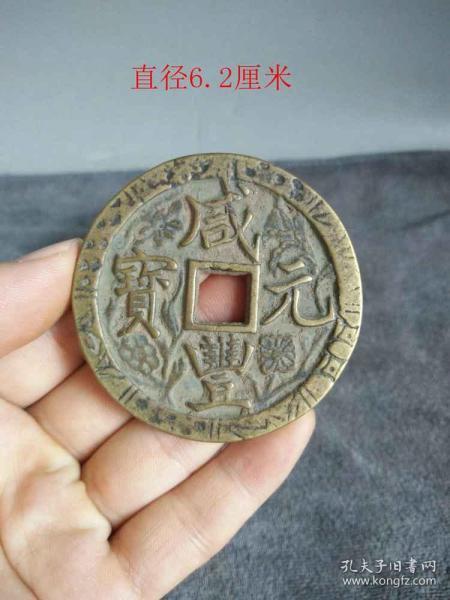 少見咸豐元寶當千花紋錢幣