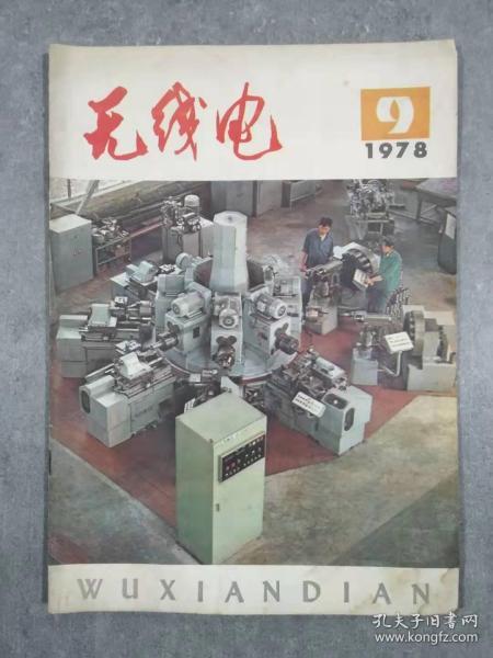 无线电   1978年  第9期