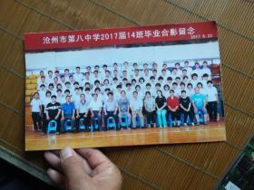 沧州市第八中学2017届14班毕业合影留念
