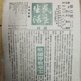 民主生活(周刊)