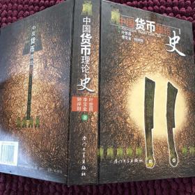 中国货币理论史