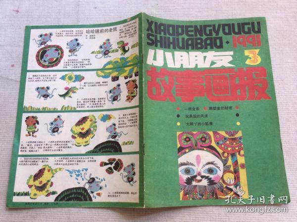 小朋友故事畫報,1991年3期