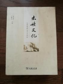 太姥文化(上下,函套裝)