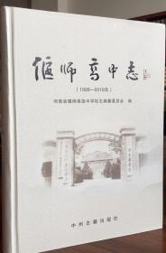 偃师高中志1928-2018
