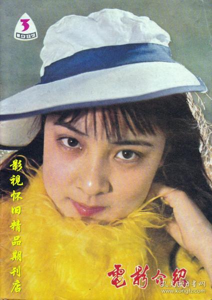 電影介紹 1982年3期 張瑜梁波羅倪萍