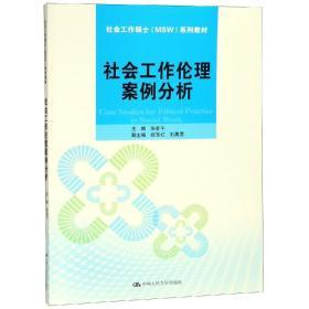 社会工作伦理案例分析/社会工作硕士(MSW)系列教材