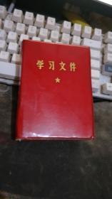 学习文件--高举毛泽东思想伟大红旗认真学习八三四一部队支左先进经验1-5集  【 塑装平装 、毛林像一页 、 沂蒙红色文献个人收藏展品 】 x139